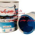 فروش مستقیم رنگ استخری هادی