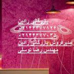 فروش رنگ ساختمان طرح کاغذ دیواری