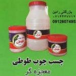 قیمت چسب چوب 4کیلوی در بازار