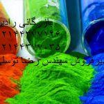 لیست قیمت رنگ پودری الکترواستاتیک