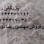 خرید اینترنتی مل همدان