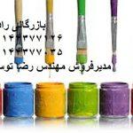 مرکز فروش رنگ و ابزار در تهران