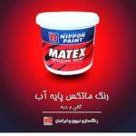 رنگ پلاستیک ماتکس رنگسازی ایران به صورت عمده